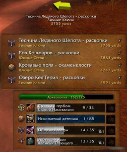 Аддон Archy - Archaeology Assistant для WoW 7.3.0