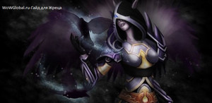 Гайд по Жрецу «Тьма» (Shadow) в PVE WOW Lich King 3.3.5